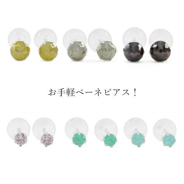 あす楽 PT900 淡雪ピンクダイヤモンド パライバトルマリン ナチュラルカラーダイヤモンド お手軽ピアス6種の中からお選び下さい 送料無料