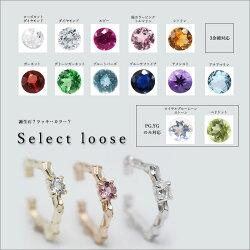 選べる13石カラーストーンダイヤモンドイヤーカフ「Twing」片耳分0.5ペアK10ルースにより金額を弊社にて変更いたします
