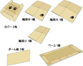 ワンちゃん、ネコちゃんのスロープ、組立式わんステップ3段 白・黒・ピンク