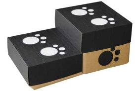犬、猫用 階段 スロープ わんステップ 2段/ブラック 国産硬質ダンボール使用【あす楽対応商品】