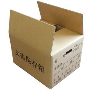 ◆丈夫な文書保存箱-A3タイプ・15箱セット