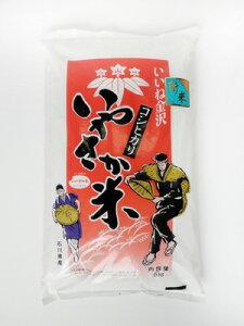 いやさか米(白米) 石川県産 一等米/コシヒカリ 5.0kg