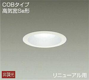 大光電機 照明 おしゃれ ダウンライト(軒下兼用)DDL-132WW (DAIKO)