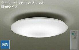 ★☆オススメ☆★CXL-83300 【即日発送可能商品】【オススメシーリング】シーリングライト LED 6畳 リモコン付 調光 DAIKO(大光電機)