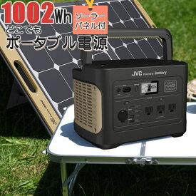 (ソーラーパネルセット)ポータブル電源 JVC BN-RB10-C + ソーラーパネル BH-SP100-C ポータブルバッテリー 1002Wh ジャクリ ジャックリー 充電池 非常用 防災用 おすすめ キャンプ(ラッピング不可)(みつはぴ)