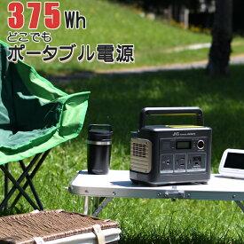 (レビュー記入でランタンプレゼント)JVC BN-RB37-C ポータブル電源(ポータブルバッテリー) 104400mAh 375Wh jackery(ジャックリー) 充電池 非常用 防災用(ラッピング不可)(みつはぴ)
