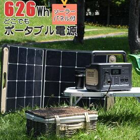 (レビューでランタン)JVC ポータブル電源 BN-RB62-C + ソーラーパネル BH-SP100-C ポータブルバッテリー 626Wh ジャクリ ジャックリー 充電池 非常用 防災用 おすすめ キャンプ(ラッピング不可)(みつはぴ)