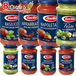 (バリラ8点セット パスタソース)Barilla パスタソース 3種 + ペーストジェノベーゼ バジルのトマトソース アラビアータ ナポレターナ 色々な味 アソート まとめ パスタ 等他料理にも バリラ(