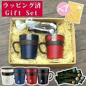 【名入れ刻印ギフト】 ペア・マグカップ 結婚祝い 内祝い (お名前刻印のラッピング済 プレゼント) 贈り物に最適 カップ ココカフェ ブライダル名入り