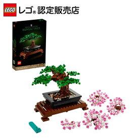 【流通限定商品】レゴ (LEGO) レゴ 盆栽 10281 || おもちゃ 玩具 ブロック 男の子 女の子 おうち時間 大人 オトナレゴ インテリア ディスプレイ おしゃれ 父の日