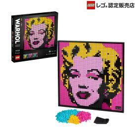 【レゴ(R)認定販売店】レゴ (LEGO) アート アンディ・ウォーホル:マリリン・モンロー 31197 室内 おうち時間