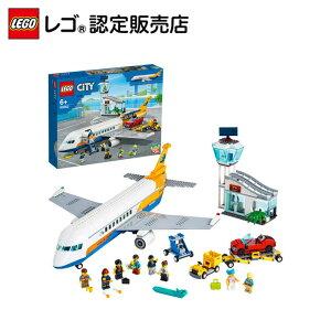 【レゴ(R)認定販売店】レゴ (LEGO) シティ パッセンジャー エアプレイン 60262 || おもちゃ 玩具 ブロック 男の子 女の子 おうち時間 飛行機 ジェット機 空港 のりもの プレゼント ギフト 誕生日