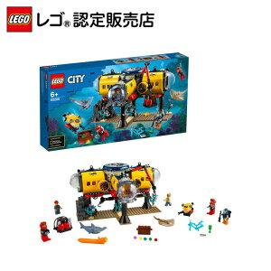 【レゴ(R)認定販売店】レゴ (LEGO) シティ 海の探検隊 海底探査基地 60265 || おもちゃ 玩具 ブロック 男の子 海 海底 海洋 動物 のりもの プレゼント ギフト 誕生日 クリスマス