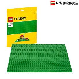 【レゴ(R)認定販売店】レゴ (LEGO) クラシック 基礎板(グリーン) 10700