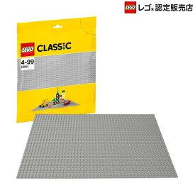 【レゴ(R)認定販売店】レゴ (LEGO) クラシック 基礎板(グレー) 10701