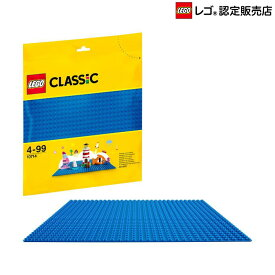 【レゴ(R)認定販売店】レゴ (LEGO) クラシック 基礎板 <ブルー> 10714