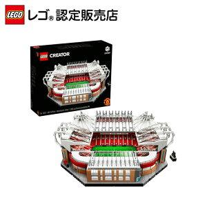 【流通限定商品】レゴ (LEGO) クリエイター エキスパート オールド・トラッフォード -マンチェスター・ユナイテッドFC- 10272 ブロック 室内 おもちゃ おうちあそび