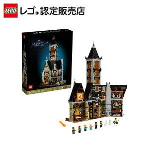 【流通限定商品】レゴ (LEGO) お化け屋敷 10273 ブロック おもちゃ 室内 おうち時間