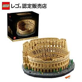 【流通限定商品】レゴ (LEGO) レゴ コロッセオ 10276 || おもちゃ 玩具 ブロック 男の子 女の子 おうち時間 大人 オトナレゴ インテリア ディスプレイ おしゃれ