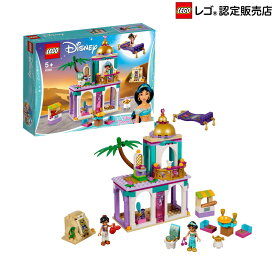 【レゴ(R)認定販売店】レゴ (LEGO) ディズニープリンセス アラジンとジャスミンのパレスアドベンチャー 41161