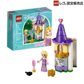 【レゴ(R)認定販売店】レゴ (LEGO) ディズニープリンセス ラプンツェルと小さな塔 41163 ブロック おもちゃ
