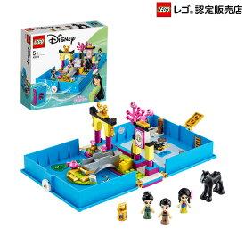 【レゴ(R)認定販売店】レゴ (LEGO) ディズニープリンセス ムーランのプリンセスブック 43174 || おもちゃ 玩具 ブロック 女の子 プリンセス ごっこ遊び おままごと お姫様 人形 小学生 かわいい Disney プレゼント ギフト 誕生日 クリスマス