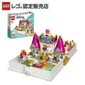 【レゴ(R)認定販売店】レゴ (LEGO) ディズニープリンセス アリエル、ベル、シンデレラ、ティアナのプリンセスブック 43193 || おもちゃ 玩具 ブロック 男の子 女の子 ごっこ遊び おままごと お姫様 人形 小学生 かわいい Disney 映画 プレゼント