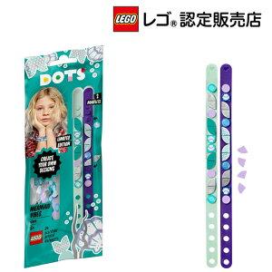 【レゴ(R)認定販売店】レゴ (LEGO) ドッツ マーメイドブレスレット 41909    おもちゃ 玩具 ブロック 男の子 女の子 おうち時間