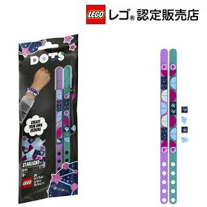 【レゴ(R)認定販売店】レゴ (LEGO) ドッツ スターライトブレスレット 41934 || おもちゃ 玩具 ブロック 男の子 女の子 おうち時間