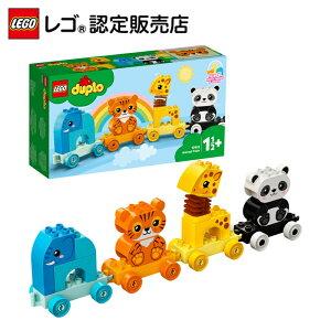 【レゴ(R)認定販売店】レゴ (LEGO) デュプロ はじめてのデュプロ どうぶつれっしゃ 10955 || おもちゃ 玩具 ブロック 男の子 女の子 おうち時間