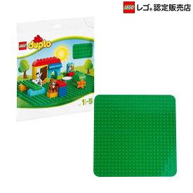 【レゴ(R)認定販売店】レゴ (LEGO) デュプロ 基礎板(緑) 2304 ブロック おもちゃ