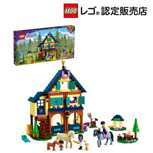 【レゴ(R)認定販売店】レゴ (LEGO) フレンズ 森の乗馬センター 41683    おもちゃ 玩具 ブロック 男の子 女の子 おうち時間 ごっこ遊び 人形 小学生 かわいい プレゼント ギフト 誕生日 クリスマ