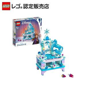 【レゴ(R)認定販売店】レゴ (LEGO) ディズニープリンセス アナと雪の女王2エルサのジュエリーボックス 41168 || おもちゃ 玩具 ブロック 男の子 女の子 おうち時間 ごっこ遊び おままごと お姫様