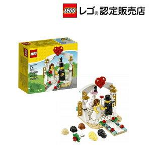 【レゴ(R)認定販売店】 レゴ(LEGO) ウェディング記念セット2018 40197 室内 おうち時間