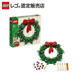 【レゴ(R)認定販売店】クリスマスリース 40426 || おもちゃ 玩具 ブロック 男の子 女の子 おうち時間 クリスマス プレゼント