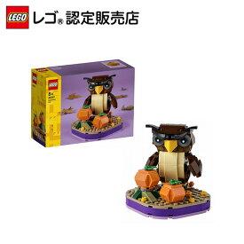 【レゴ(R)認定販売店】レゴ(LEGO) フクロウのハロウィン 40497    おもちゃ 玩具 ブロック 男の子 女の子 おうち時間