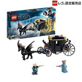 【レゴ(R)認定販売店】レゴ (LEGO) ファンタスティック・ビースト グリンデルバルドの脱出 75951 ブロック おもちゃ