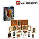 【レゴ(R)認定販売店】レゴ (LEGO) ハリー・ポッター ホグワーツ の教科書:変身学 76382 || おもちゃ 玩具 ブロック …