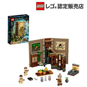 【レゴ(R)認定販売店】レゴ (LEGO) ハリー・ポッター ホグワーツ の教科書:薬草学 76384 || おもちゃ 玩具 ブロック 男の子 女の子 おうち時間