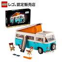 【流通限定商品】レゴ (LEGO) フォルクスワーゲン タイプ2バス キャンピングカー 10279 || おもちゃ 玩具 ブロック 男…