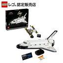 【流通限定商品】レゴ (LEGO) NASA スペースシャトル ディスカバリー号 10283 || おもちゃ 玩具 ブロック 男の子 女の…