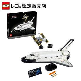 【流通限定商品】レゴ (LEGO) NASA スペースシャトル ディスカバリー号 10283 || おもちゃ 玩具 ブロック 男の子 女の子 おうち時間 大人 オトナレゴ インテリア ディスプレイ おしゃれ ホビー 模型 宇宙 スペースシャトル プレゼント ギフト 誕生日 クリスマス 父の日