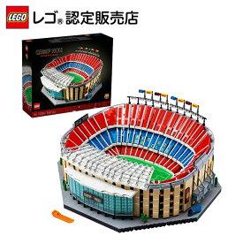 【流通限定商品】レゴ (LEGO) カンプ・ノウ - FCバルセロナ 10284    おもちゃ 玩具 ブロック おうち時間 大人 オトナレゴ インテリア 建物 建築プレゼント ギフト 誕生日 父の日 「レゴ FCバルセロナのセレブレーションミニセット」プレゼント付き