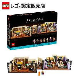 【流通限定商品】レゴ (LEGO)フレンズのアパートメント 10292 || おもちゃ 玩具 ブロック 男の子 女の子 おうち時間 大人 オトナレゴ インテリア ディスプレイ おしゃれ ホビー 模型 フレンズ Friends プレゼント ギフト 誕生日 クリスマス