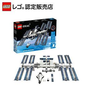 【流通限定商品】レゴ (LEGO) アイデア 国際宇宙ステーション 21321 ブロック 室内 おもちゃ おうちあそび