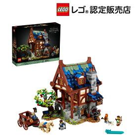 【流通限定商品】レゴ (LEGO) アイデア 中世のかじ屋 21325 || おもちゃ 玩具 ブロック 男の子 女の子 おうち時間 大人 オトナレゴ インテリア ディスプレイ おしゃれ 建物 建築 ホビー 模型 プレゼント ギフト 誕生日 クリスマス 父の日