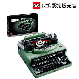 【流通限定商品】レゴ (LEGO) アイデア タイプライター 21327 || おもちゃ 玩具 ブロック 男の子 女の子 おうち時間 大人 オトナレゴ インテリア ディスプレイ おしゃれ レトロ