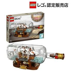 【流通限定商品】レゴ (LEGO) アイデア シップ・イン・ボトル 92177 || おもちゃ 玩具 ブロック 男の子 女の子 おうち時間 大人 オトナレゴ インテリア ディスプレイ おしゃれ ホビー 模型 プレゼント ギフト 誕生日