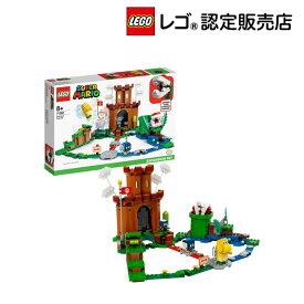 【レゴ(R)認定販売店】レゴ (LEGO) スーパーマリオ とりで こうりゃく チャレンジ 71362 || おもちゃ 玩具 ブロック 男の子 女の子 ゲーム キャラクター プレゼント ギフト 誕生日 クリスマス