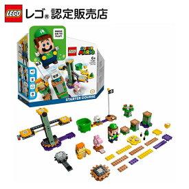 【レゴ(R)認定販売店】レゴ (LEGO) スーパーマリオ レゴ ルイージ と ぼうけんのはじまり- スターターセット 71387 || おもちゃ 玩具 ブロック 男の子 女の子 おうち時間 ゲーム キャラクター プレゼント ギフト 誕生日